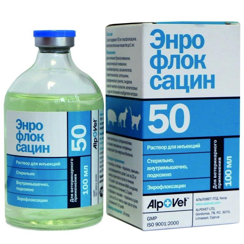Антибиотик Энрофлоксацин