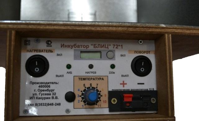 Панель управления в Блиц-72 цифровом